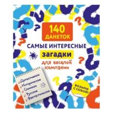 Книга 140 данеток. Самые интересные загадки