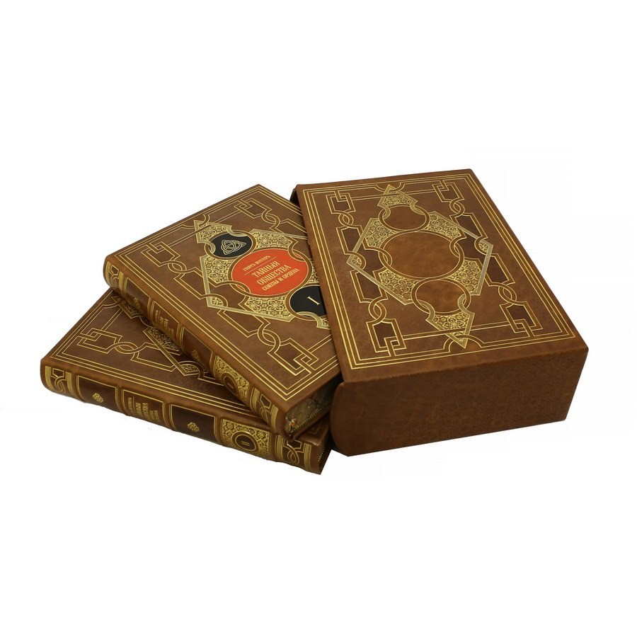 Комплект книг Тайные общества, союзы и ордена (2 тома)