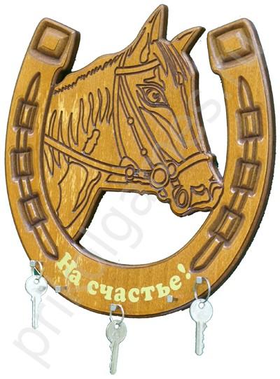 Ключница настенная Подкова с конем: На счастье!