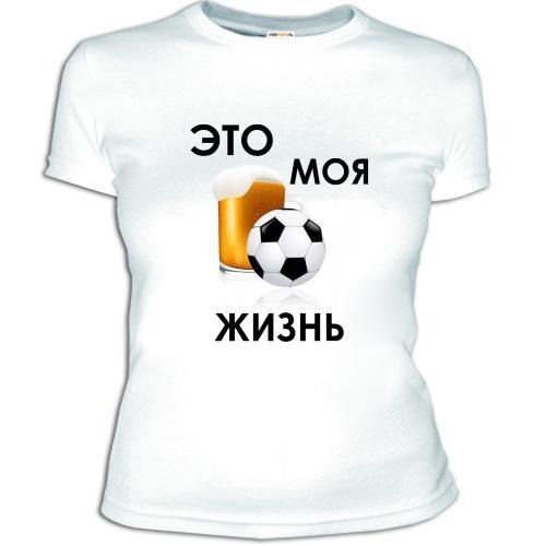 Женская футболка Это моя жизнь