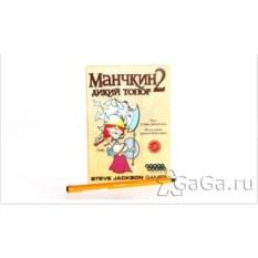 Дополнение к игре Манчкин 2. Дикий Топор