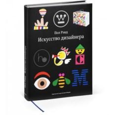 Книга «Искусство дизайнера»