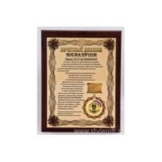 Плакетка Почетный диплом юбилярши. 45 лет