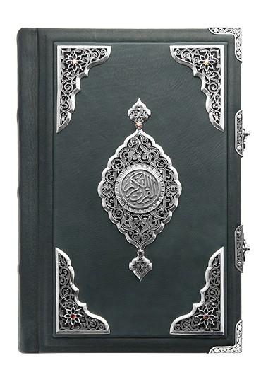 Коран Великолепие, на русском