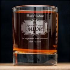 Именной стакан для виски Лучший в мире муж
