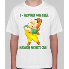 Детская футболка Я мужчина хоть куда