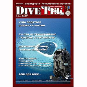 Журнал «Dive Tek» № 4/2007