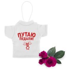 Ароматизатор для машины-футболка Путаю педали!, дикая роза