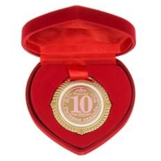 Медаль Розовая свадьба. 10 лет в коробке в форме сердца