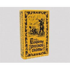 Книга-сейф «Секреты русской охоты»