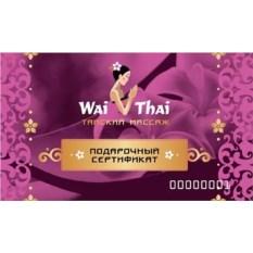 Электронный подарочный сертификат на массаж Wai Thai