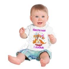 Детская футболка с именем девочки Мне 1 годик
