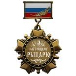 Медаль мал. триколор Настоящему Рыцарю