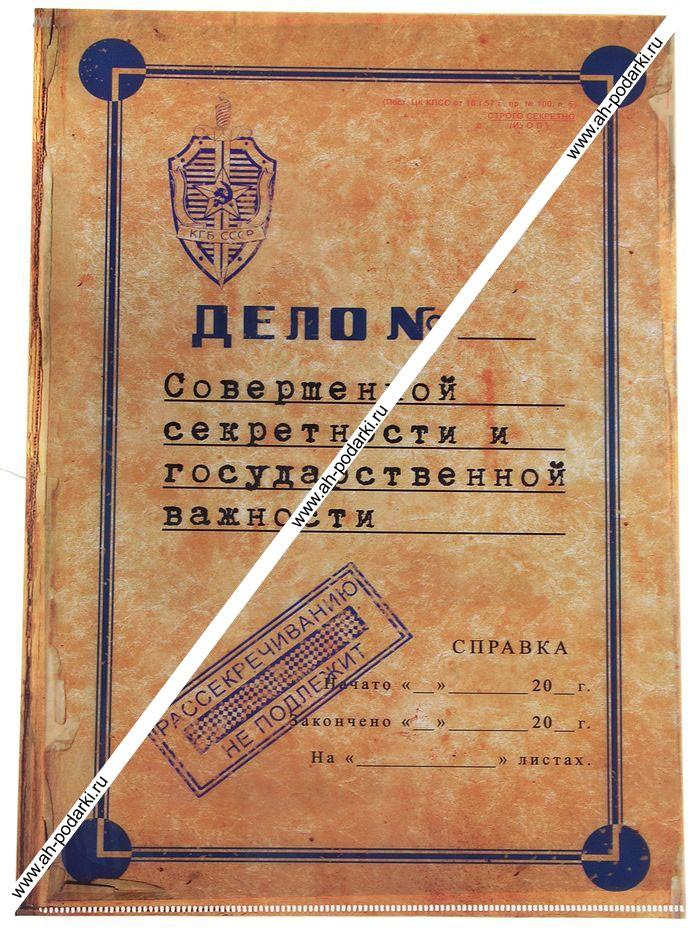 Папка для документов Дело совершенной секретности