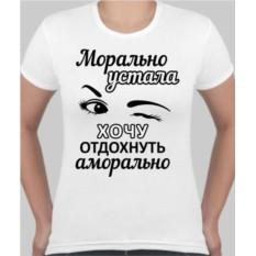 Женская футболка Морально устала