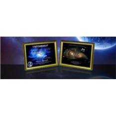 Подарочный сертификат На звезду с неба
