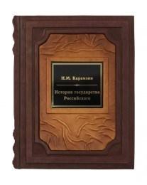Книга Николай Карамзин. История государства Российского