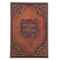 Записная книга История моего успеха