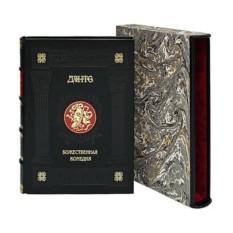 Книга Божественная комедия Данте Алигьери