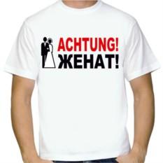 Футболка с надписью Achtung! Женат!
