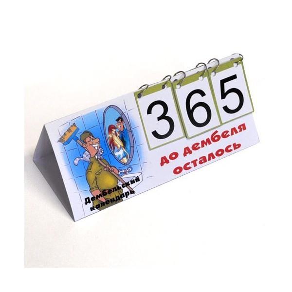 Сувенир Дембельский календарь