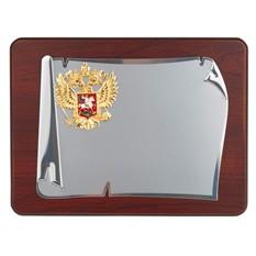Наградная плакетка с гербом России «Служу Отечеству»