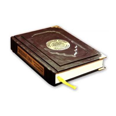 Священный Коран со смысловым переводом на русский язык