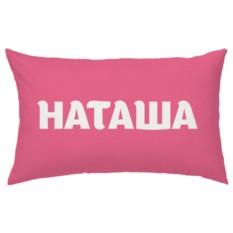 Розовая подушка с вашим именем