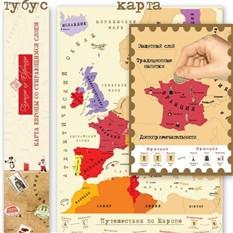 Карта-План покорения Европы ГАЛОПОМ ПО ЕВРОПАМ