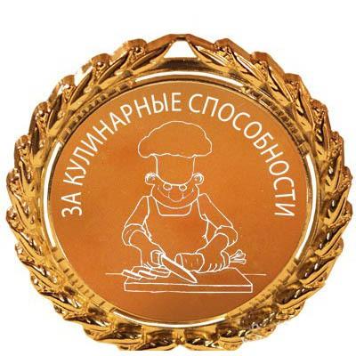 Медаль За кулинарные способности