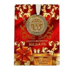 Медаль в открытке С юбилеем 55