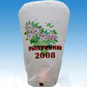 Небесный фонарик: Выпускник 2008