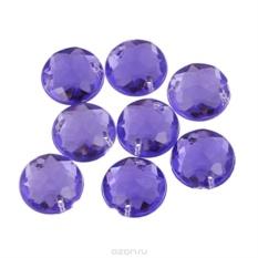 Пришивные стразы Астра, акриловые, круглые, фиолетовые, диаметр 15 мм, 8 шт