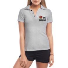 Женская футболка polo Ее Величество Дарина