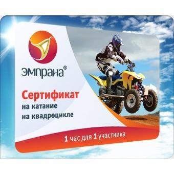 Сертификат на катание на квадроцикле