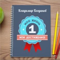 Именная тетрадь Для записи достижений
