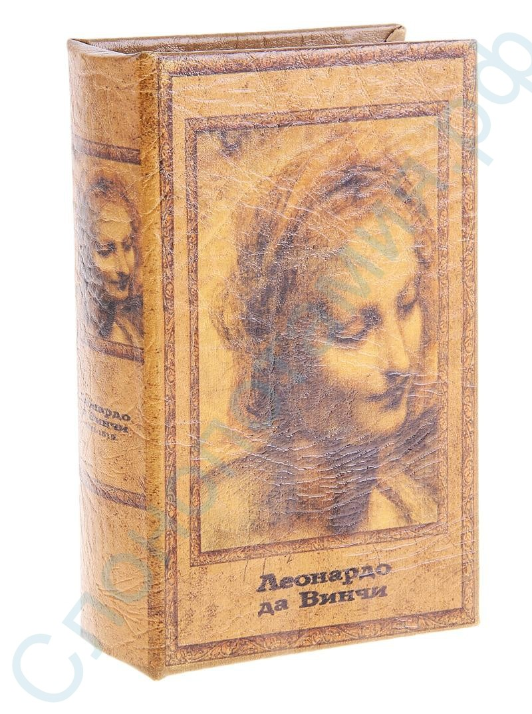 Книга-тайник Портрет незнакомки Леонардо да Винчи