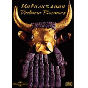 Про-версия диска «Цивилизации Древнего Востока»