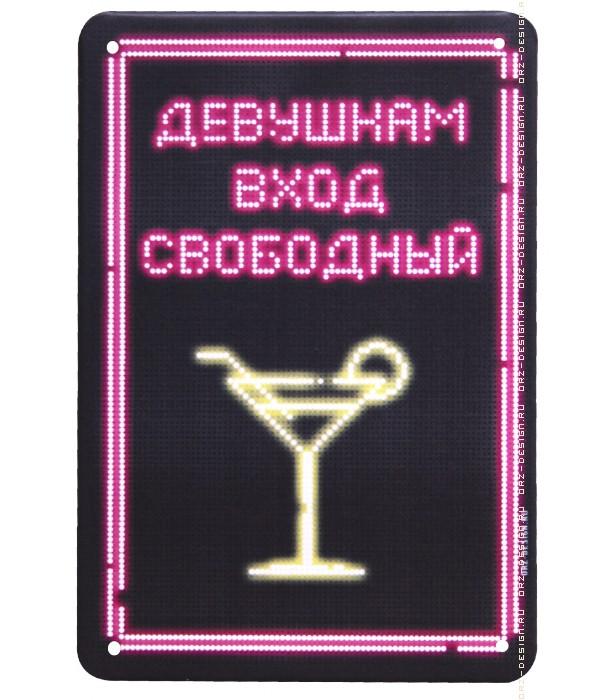 Табличка на дверь (металл) Для девушек вход свободный