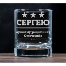 Бокал для виски Лучшему защитнику Отечества