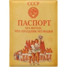Кожаная обложка на паспорт Праздничная