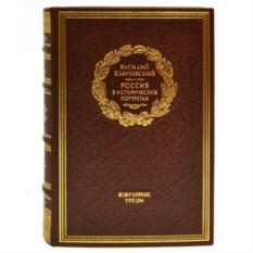 Книга О.Ключевский. Россия в исторических портретах