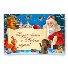 Почтовая карточка «Примите поздравления»