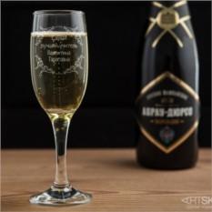 Бокал для шампанского Лучший учитель