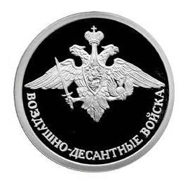 Набор монет Военно-десантные войска (ВДВ)