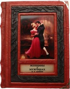 Подарочная книга Женщины о мужчинах и о любви