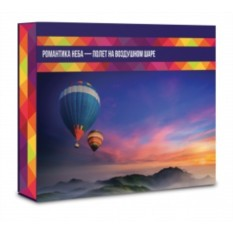 Подарочный сертификат Романтика неба