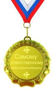 Медаль Самому ответственному квартиросъемщику