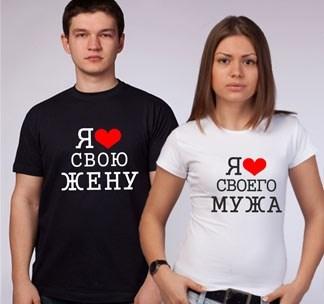 Парные футболки Я люблю своего мужа / жену