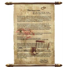 Идеальная пара - Хорхе Букай, папирус, багет